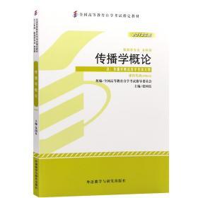 二手自考教材0642新闻学专业本科段传播学概论2013版张国良外研社