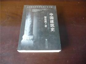 中国建筑史 梁思成 著