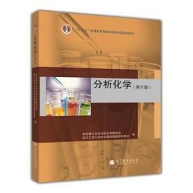 分析化学 9787040272673 高等教育出版社