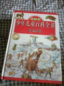 最新版少年儿童百科全书(全四本)
