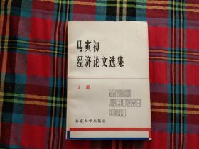 马寅初经济论文选集【上册】