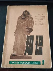 知识1979 1(第一期)