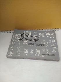 水的外形 火的性格:中国酒文化研究文集(编者李衍垣签赠本)