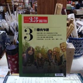三联生活周刊2011年月度合订本3月号