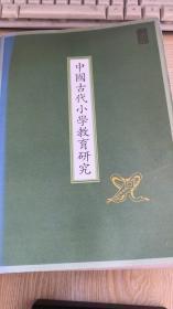 中国古代小学教育研究