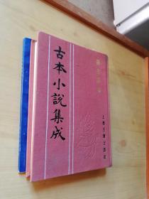 古本小说集成【续金瓶梅三】