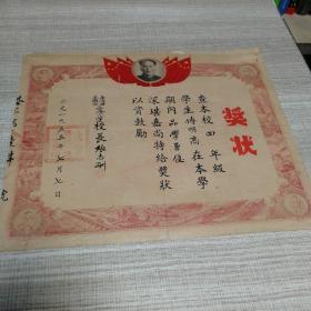 小学奖状(1955.7.7)