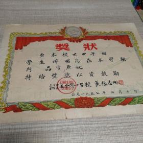 小学奖状(1957.7.10)