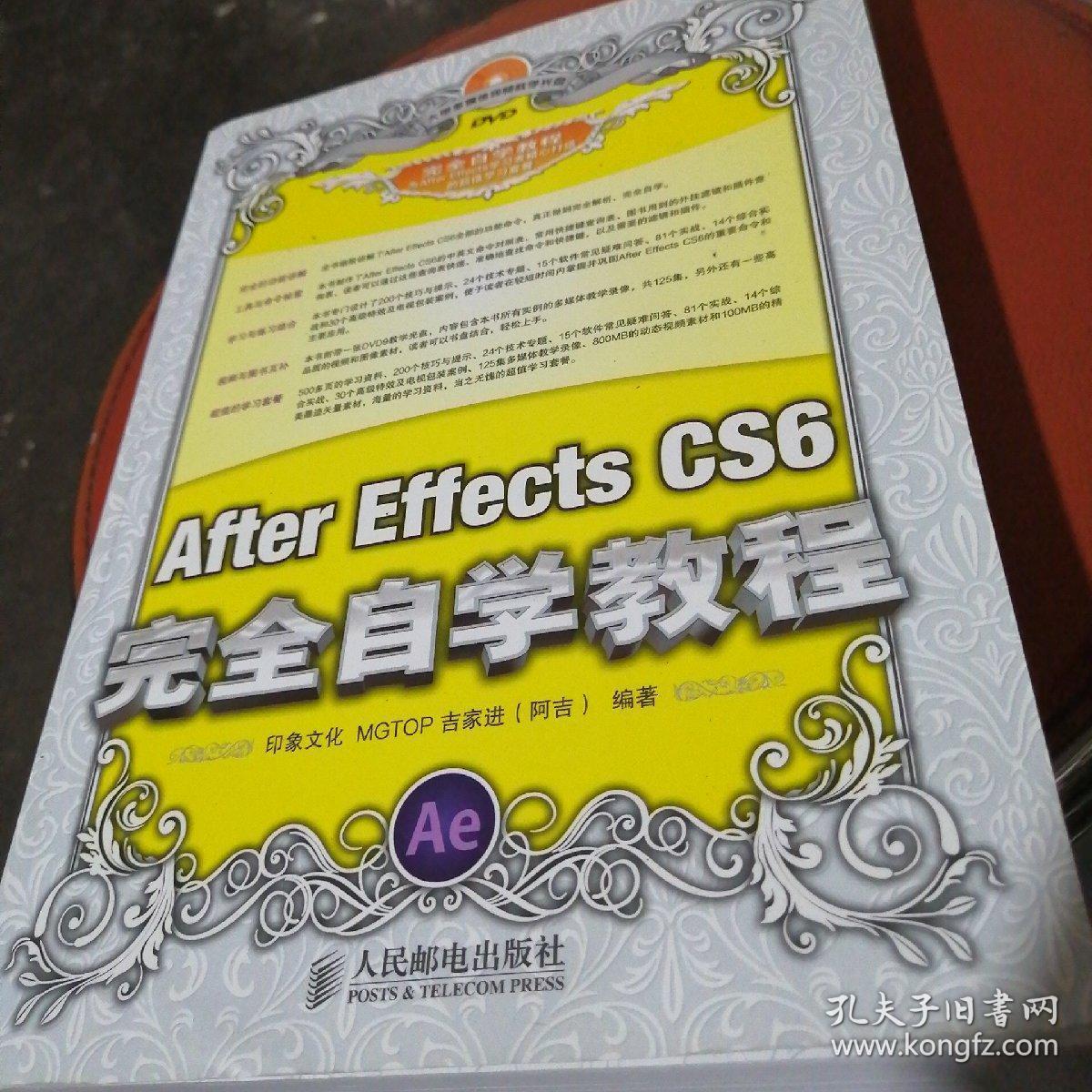After Effects CS6完全自学教程