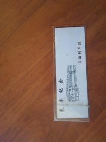 缕空金属条书签(有上海列车段乘车纪念)制作精美(正面为东方明珠电视塔的金属缕空条)