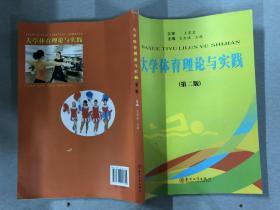 大学体育理论与实践(第二版)