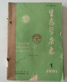 生态学杂志(双月刊)  1991年(1-6)期  合订本  (馆藏)