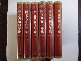 图文共和国年轮(1-6,六卷全) 精装
