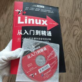 Linux从入门到精通