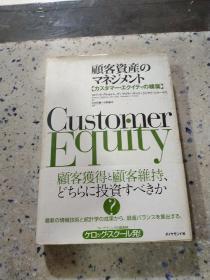 顾客资产のマネヅメント 日文(签名本)