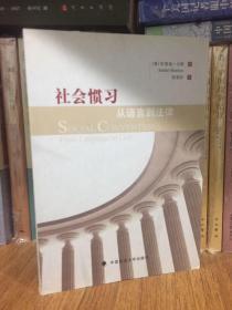 社会惯习:从语言到法律