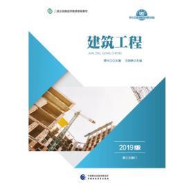 建筑工程:2019版