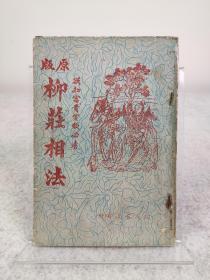 《原版柳庄相法》瑞成书局