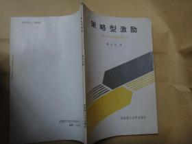 策略型激励。九十年代的管理艺术 冯文权教授签名藏书