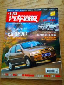 中国汽车画报2002-10(73)