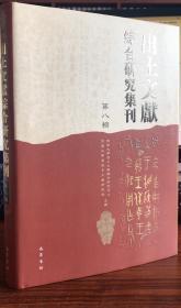 出土文献综合研究集刊.第八辑