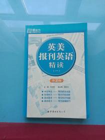 新东方·英美报刊英语精读1