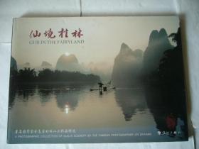 仙境桂林 著名摄影家金方志桂林山水作品精选