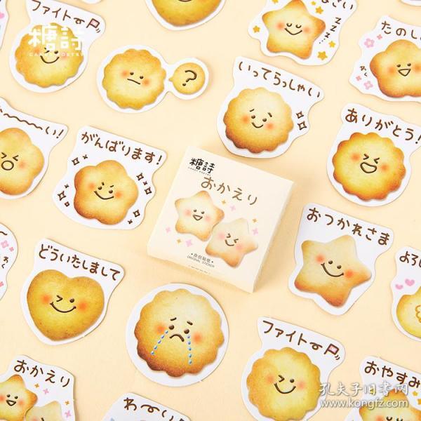 糖诗文创「幸运小饼干」可爱日文日语手帐素材小贴纸封口贴45枚