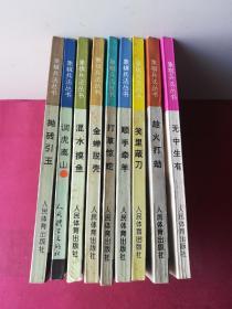 象棋兵法丛书 (9本不重复)
