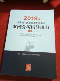 2019年国家统一法律职业资格考试 案例分析指导用书(上册)