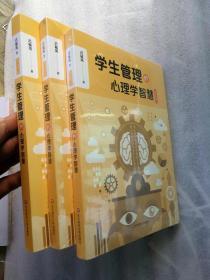 学生管理的心理学智慧(第二版)正版塑封新书