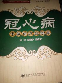 冠心病中医诊疗经验集(常见病医方.医案.医论系列丛书)  满百包邮
