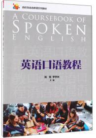 英语口语教程/高校英语选修课系列教材