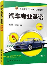 汽车专业英语(杜文贤)
