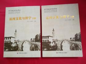 济宁历史文化丛书22:运河文化与济宁(上下册)