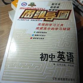 思维导图:初中英语(第5次修订)