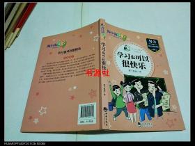陶小淘日记(第二辑):学习也可以很快乐