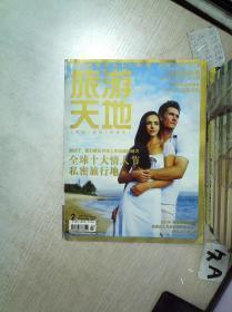 旅游天地 2011 2