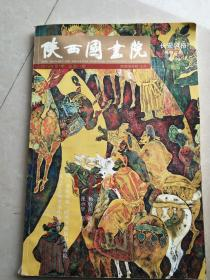 陕西国画院-长安风格丝绸之路专刊(2016年第1期)