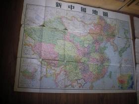 新中国地图  105*77厘米 1952年初版