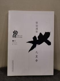 柏杨白话版资治通鉴:儿皇帝