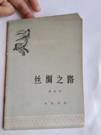 丝绸之路   中国历史小丛书
