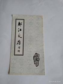 都江文存楹联