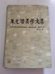 朱光潜美学文集第五卷 精装本(89年1版1印,仅印800册)