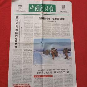 中国国防报  改版号 【318】