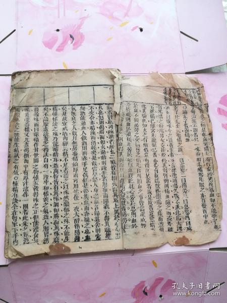 中医妇科,济阴纲目卷六七八合订