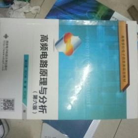高频电路原理与分析(第6版)/高等学校电子信息类规划教材