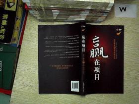 赢在项目 第三赛季108强创业启示录 .   .