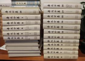 鲁迅全集 (全18本) 2005
