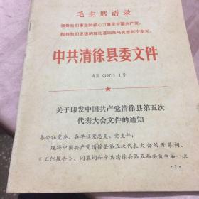 文革资料(山西省清徐县)